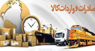 انجام خدمات واردات و صادرات