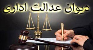 وکیل دیوان عدالت اداری و شهرداری