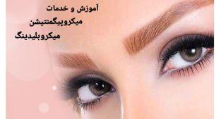 آموزش میکروپیگمنتیشن و میکروبلیدینگ در اصفهان