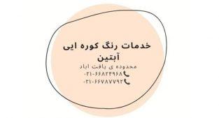 خدمات رنگ کوره ای در تهران