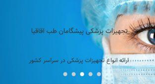 فروش تجهیزات بیمارستانی در تهران