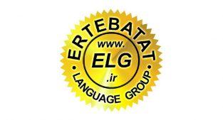 مرکز زبان های خارجی در کرج