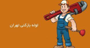 خدمات لوله بازکنی در تهران