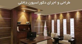 دفتر معماری قلم نو