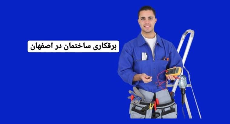برقکاری ساختمان در اصفهان