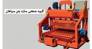 سازنده دستگاه بلوک زن در اصفهان