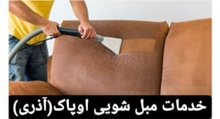 خدمات مبل شویی در تبریز