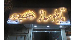 ساخت تابلوهای تبلیغاتی در شیراز