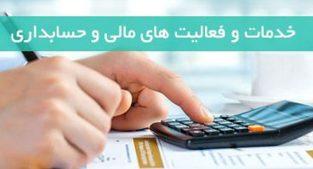 خدمات حسابداری و حسابرسی در تهران