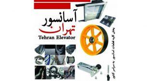 واردات و تولید قطعات آسانسور