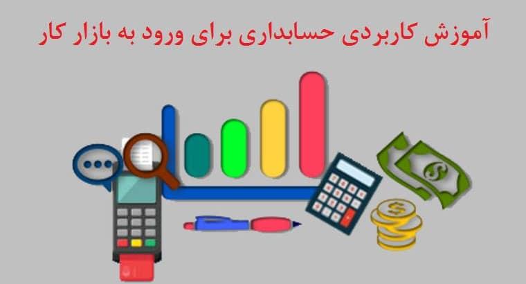 آموزشگاه فنی حرفه ای در اصفهان