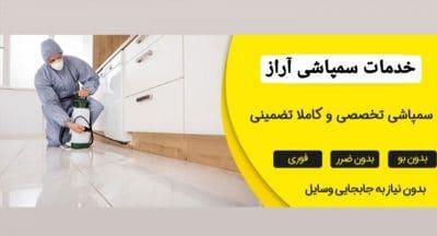 خدمات سم پاشی در شیراز
