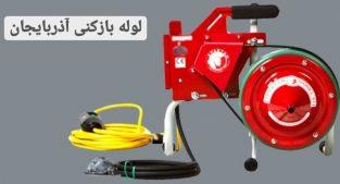 خدمات لوله بازکنی در تبریز