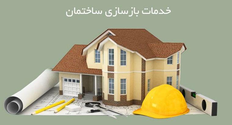 بازسازی ساختمان در بومهن