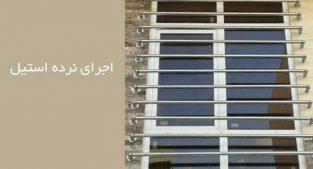 نصب نرده استیل در تهران و حومه