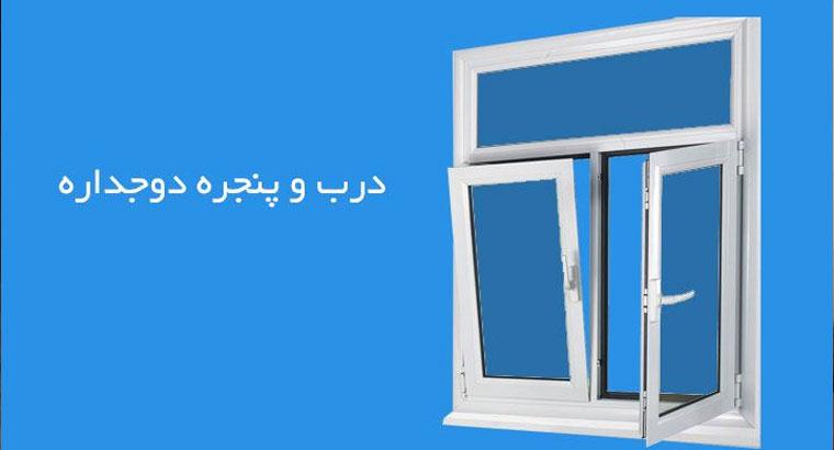 تولید پنجره دو جداره در گلستان