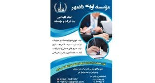 کلیه امور ثبتی در تهران