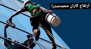 نماشویی و کفسابی در تهران