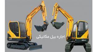 اجاره مینی بیل در تهران
