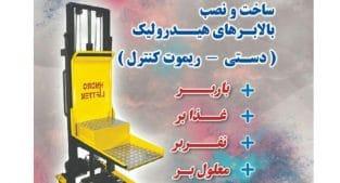 ساخت و نصب بالابرهای هیدرولیک