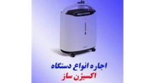 اجاره و فروش دستگاه اکسیژن ساز