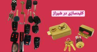 کلیدسازی در شیراز