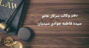 وکیل پایه یک دادگستری تبریز