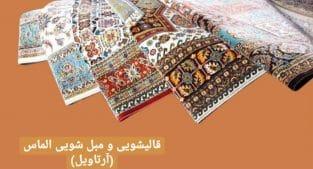 قالیشویی و مبل شویی در اردبیل
