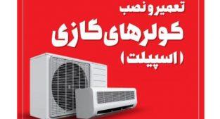 نصب و تعمیر کولرگازی در اصفهان