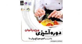 بهترین آموزشگاه آشپزی در همدان