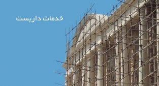 خدمات داربست در مشهد