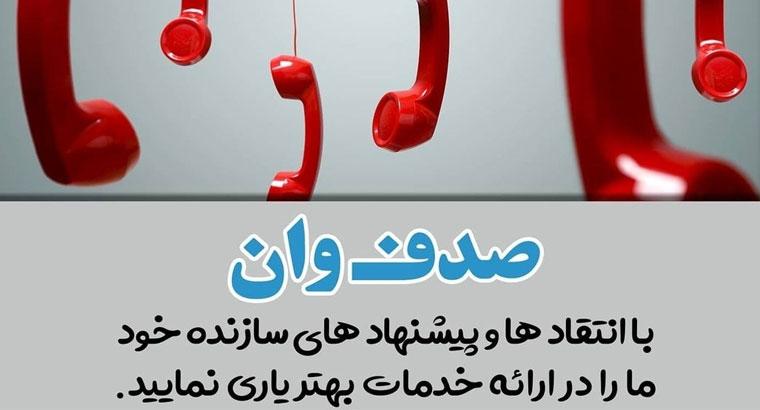 فروش وان و جکوزی در مازندران