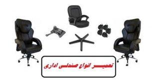 تعمیر صندلی اداری در کرج