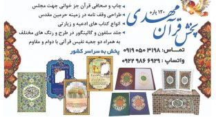 فروش قرآن در قم