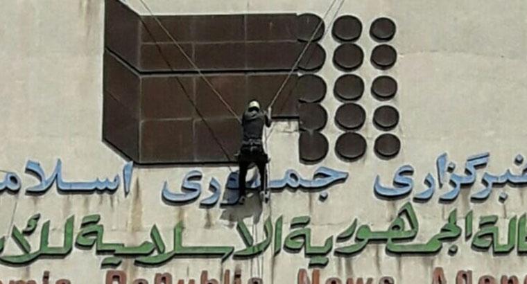 خدمات راپل در تهران