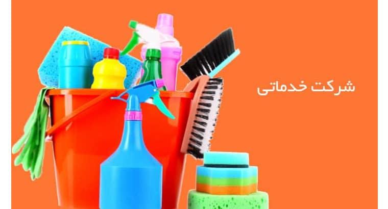 شرکت خدمات نظافتی در بلوار فردوس