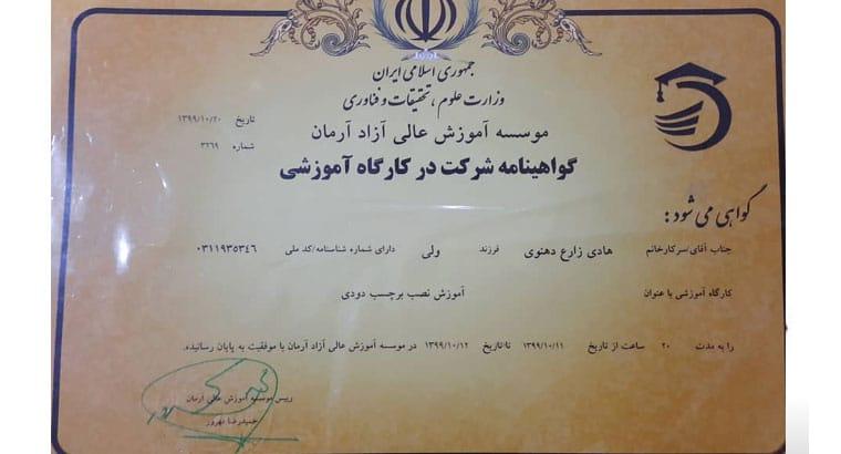 نصب شیشه دودی در تهران