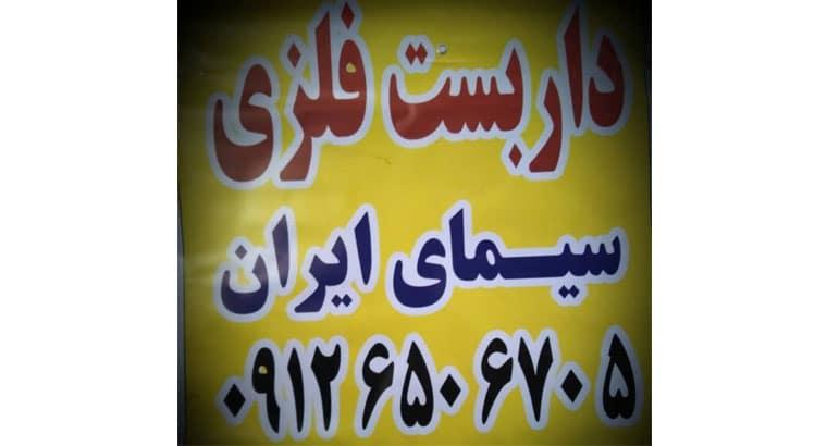 داربست فلزی کلیه نقاط تهران