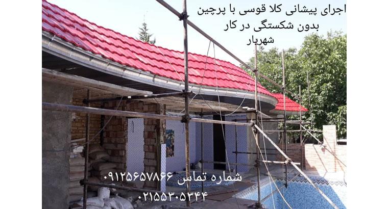 پوشش سقف خرپا،ساندویچ پانل