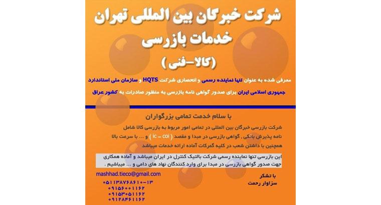 خدمات بازرسی کالا در مشهد