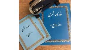 عقدنامه دائم و موقت در مشهد