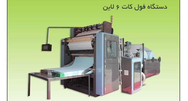 سازنده دستگاه تولید دستمال کاغذی