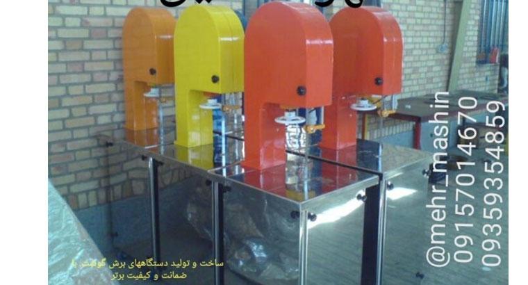 دستگاه صنعتی پروتئینی در شیراز