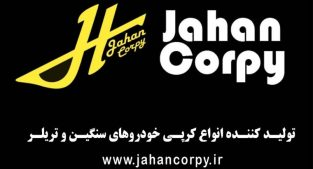 کرپی خودرو سنگین در زنجان