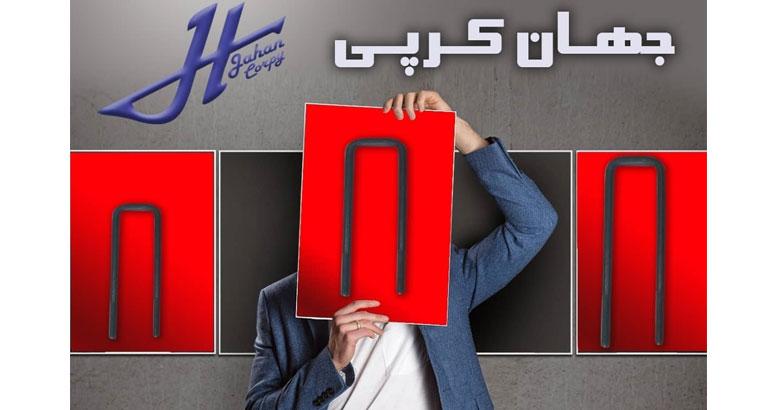 کرپی خودرو سنگین در تبریز