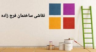 بهترین نقاش ساختمان در تهران