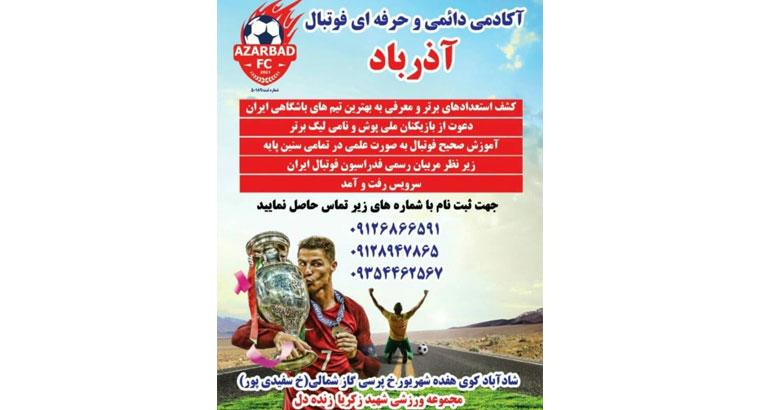 آکادمی حرفه ای فوتبال در تهران
