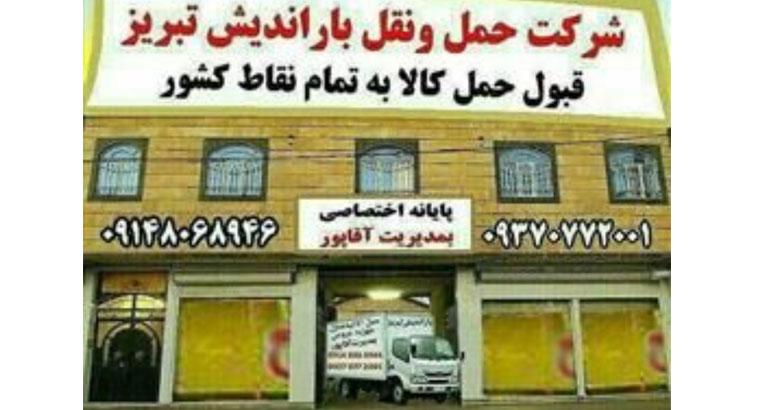 خدمات حمل و نقل در تبریز