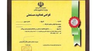 ارائه پروانه بهره برداری و مجوزهای صنایع برای تاسیس کارخانه در تهران