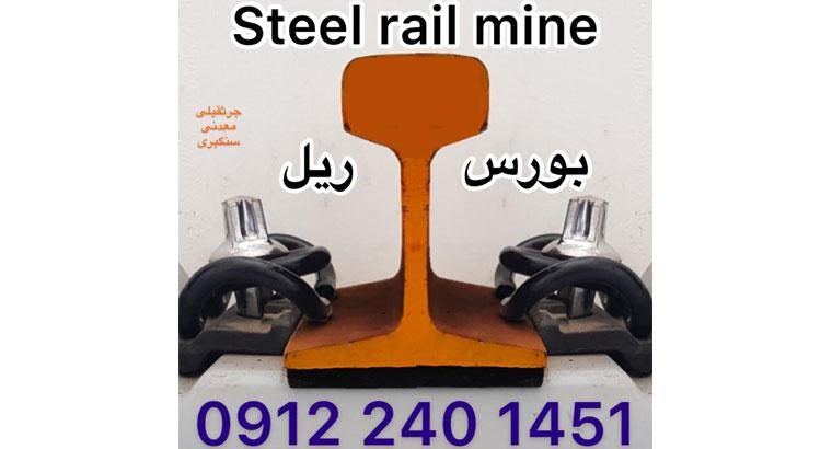 فروش ریل صنعتی ریل آهن
